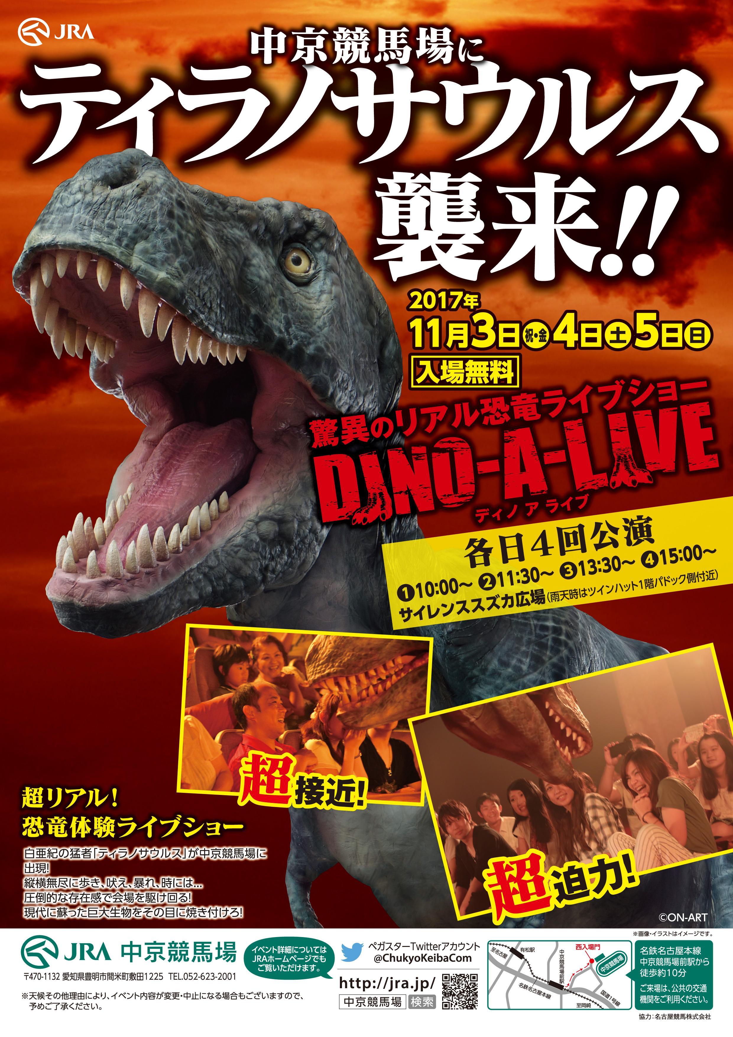 2017恐竜A4チラシ-01オモテ.jpg