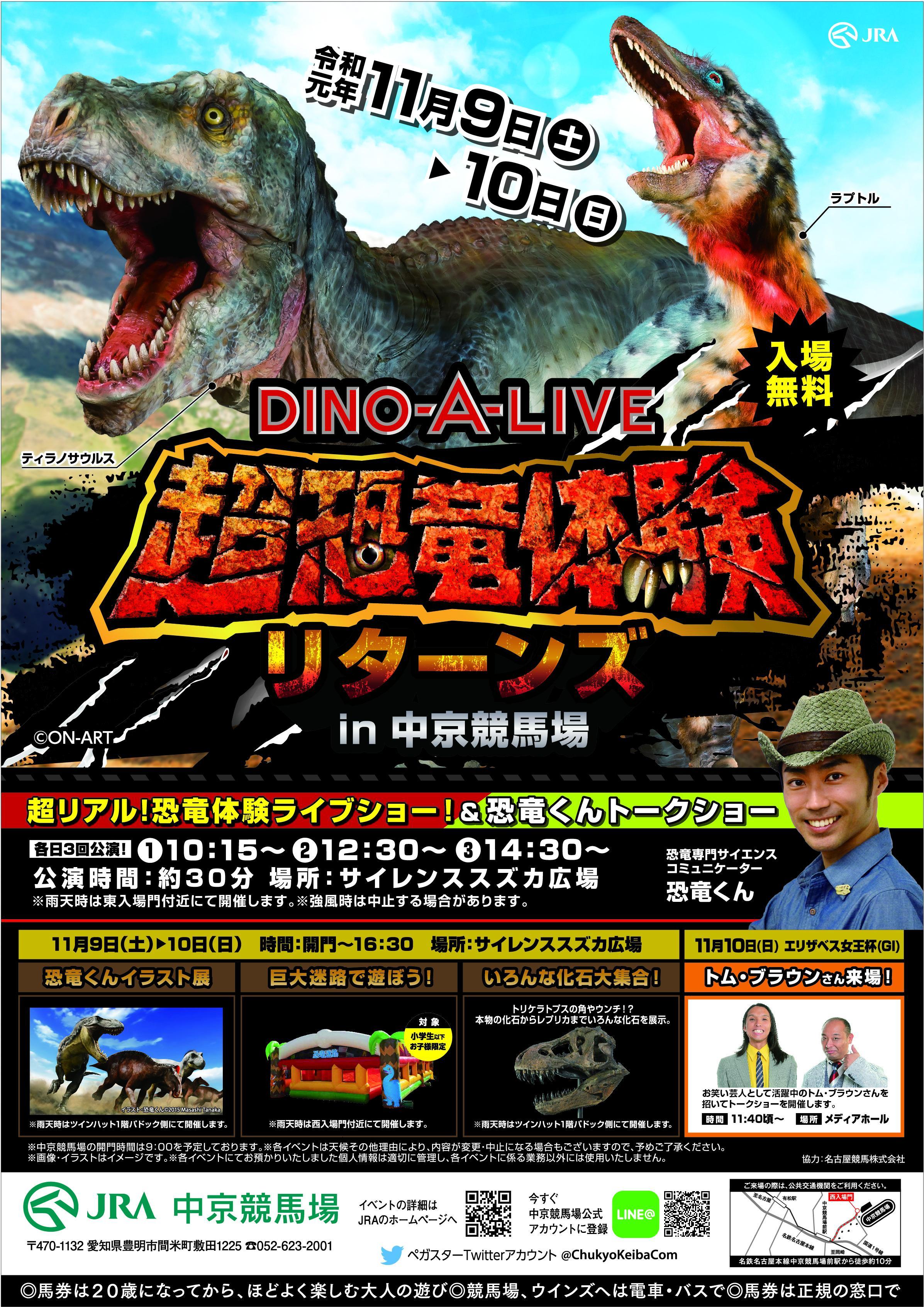 2019恐竜.jpg